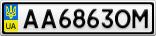 Номерной знак - AA6863OM