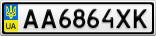 Номерной знак - AA6864XK