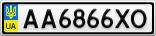 Номерной знак - AA6866XO
