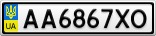 Номерной знак - AA6867XO
