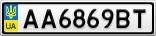 Номерной знак - AA6869BT