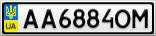 Номерной знак - AA6884OM
