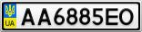 Номерной знак - AA6885EO