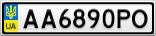 Номерной знак - AA6890PO
