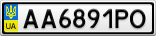 Номерной знак - AA6891PO
