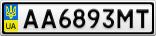 Номерной знак - AA6893MT