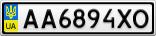 Номерной знак - AA6894XO