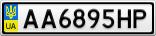 Номерной знак - AA6895HP