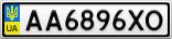 Номерной знак - AA6896XO