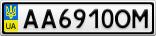 Номерной знак - AA6910OM