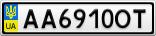 Номерной знак - AA6910OT
