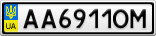 Номерной знак - AA6911OM