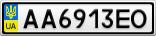 Номерной знак - AA6913EO