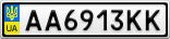 Номерной знак - AA6913KK