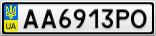 Номерной знак - AA6913PO
