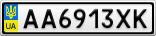 Номерной знак - AA6913XK