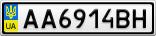 Номерной знак - AA6914BH