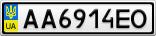 Номерной знак - AA6914EO