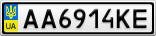 Номерной знак - AA6914KE