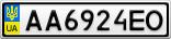 Номерной знак - AA6924EO