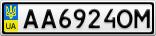 Номерной знак - AA6924OM