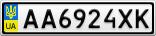 Номерной знак - AA6924XK