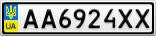 Номерной знак - AA6924XX