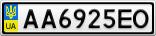 Номерной знак - AA6925EO