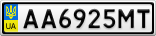 Номерной знак - AA6925MT