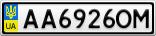 Номерной знак - AA6926OM