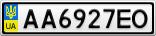 Номерной знак - AA6927EO