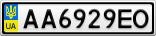 Номерной знак - AA6929EO