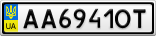 Номерной знак - AA6941OT