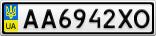 Номерной знак - AA6942XO