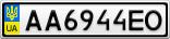 Номерной знак - AA6944EO