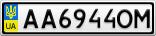 Номерной знак - AA6944OM