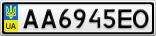 Номерной знак - AA6945EO