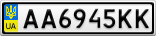 Номерной знак - AA6945KK