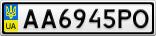 Номерной знак - AA6945PO