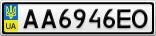Номерной знак - AA6946EO