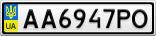 Номерной знак - AA6947PO