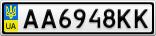 Номерной знак - AA6948KK