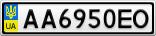 Номерной знак - AA6950EO