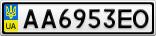 Номерной знак - AA6953EO