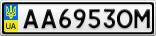 Номерной знак - AA6953OM