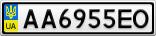 Номерной знак - AA6955EO