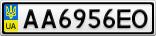 Номерной знак - AA6956EO