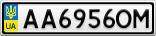 Номерной знак - AA6956OM