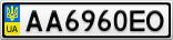 Номерной знак - AA6960EO