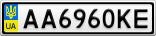 Номерной знак - AA6960KE